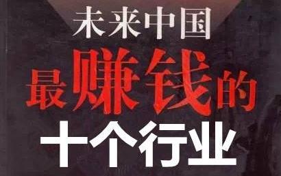 中国未来十大最赚钱的暴利生意行业.jpg